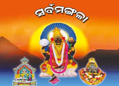 Sarba Mangala